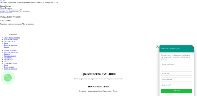 FireShot Capture 074 - Гражданство Румынии. Без пре_ - https___webcache.googleusercontent.com_search.png