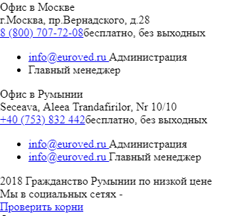 FireShot Capture 075 - Гражданство Румынии. Без пре_ - https___webcache.googleusercontent.com_search.png
