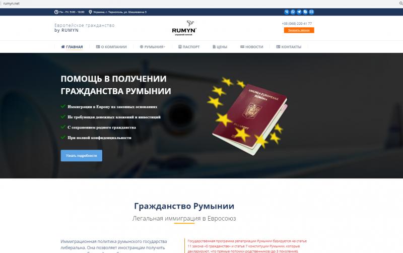 сайт румына.png