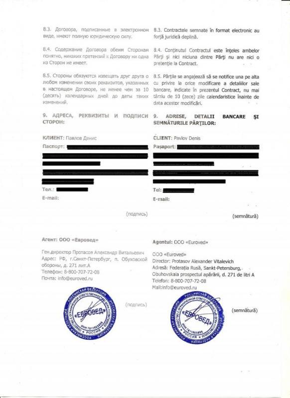 Договор 7.jpg
