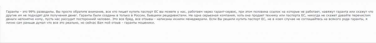 отзыв гарант.png